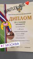 Победа в первенстве России по ушу-саньда