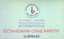Общегородская акция ко Всемирному дню борьбы со СПИДом