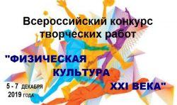 Итоги Всероссийского конкурса творческих работ ФИЗИЧЕСКАЯ КУЛЬТУРА XXI ВЕКА