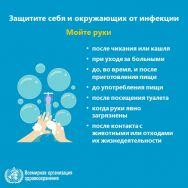 Оперативная информация по противодействию распространения коронавирусной инфекции и организации обучения в дистанционном режиме