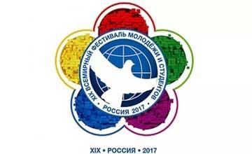 Всемирный фестиваль молодежи 2017